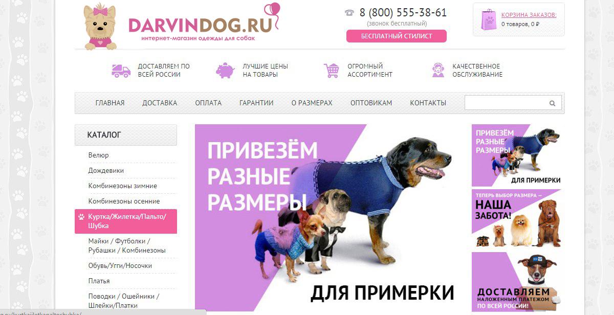 Создать логотип для интернет магазина одежды для собак фото f_0785652162563264.jpg