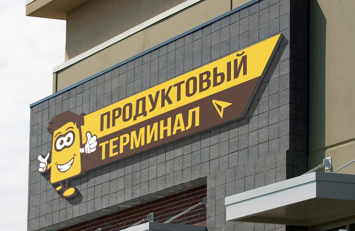 Логотип для сети продуктовых магазинов фото f_21457010a79bacde.jpg