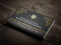 визитка астролога