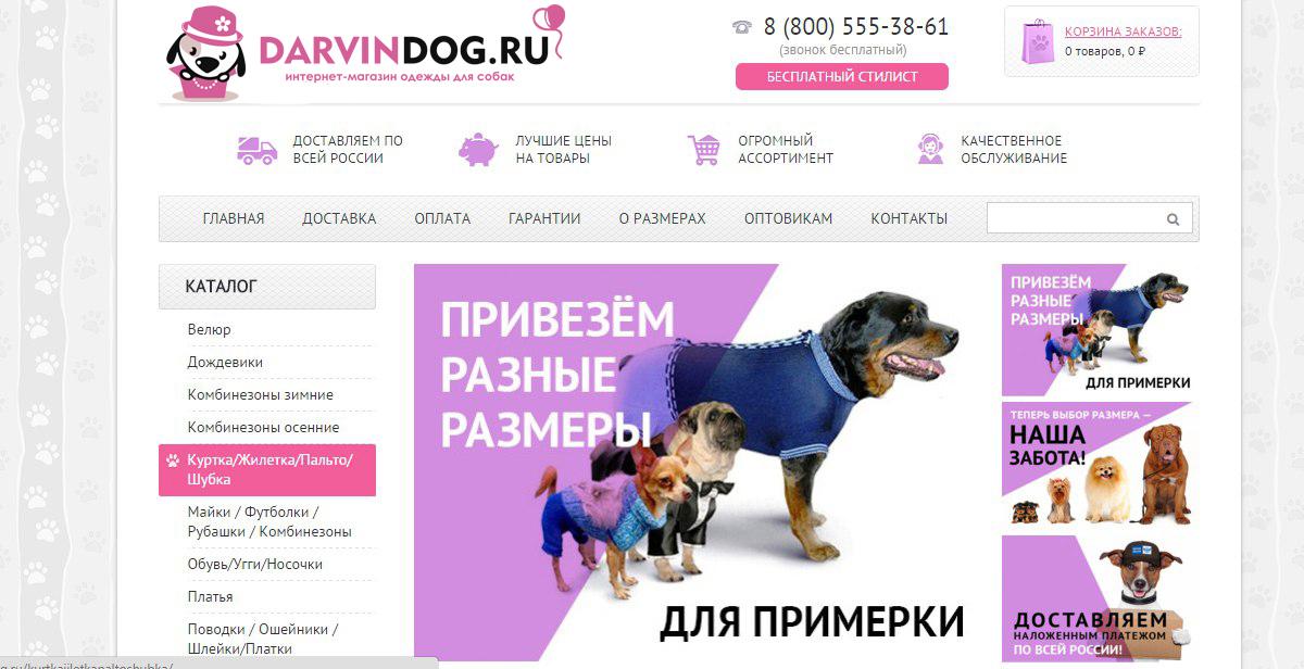 Создать логотип для интернет магазина одежды для собак фото f_53556521810b4b68.jpg