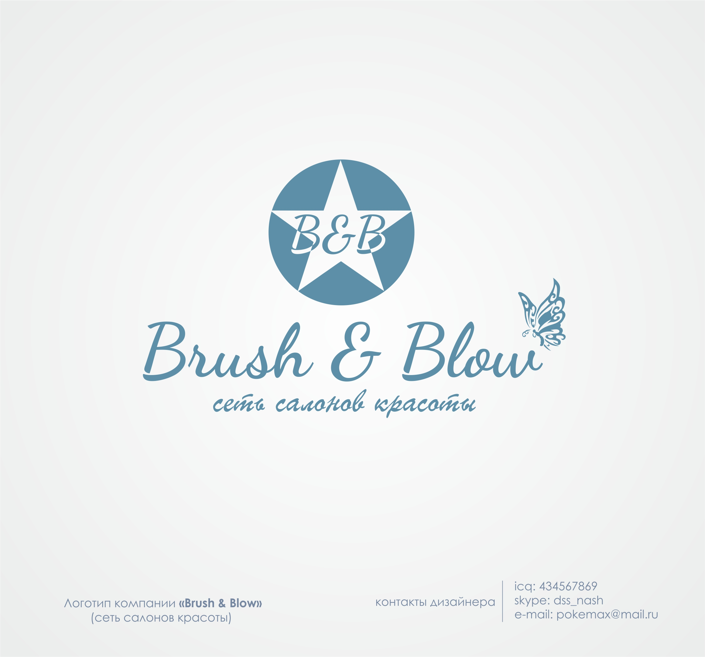создание логотипа и фирменного стиля фото f_539563e51442756f.jpg