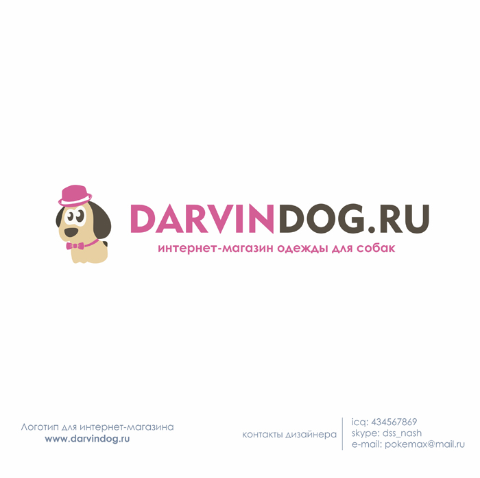 Создать логотип для интернет магазина одежды для собак фото f_953564ba1a9eca66.jpg