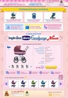 Landing page на Опенкарт, детские коляски, верстка с PSD (здесь демо версия, сам сайт сейчас почему то не доступен)