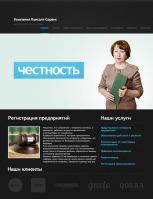 Сайт юридической фирмы на Вордпресс
