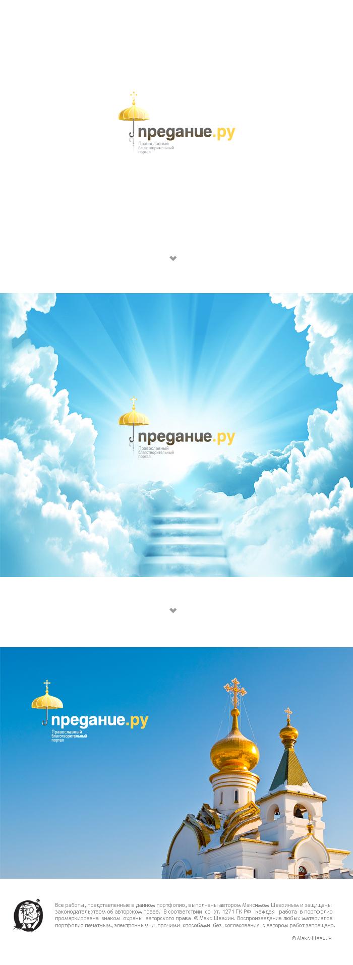 "Логотип ""Предание.ру"""
