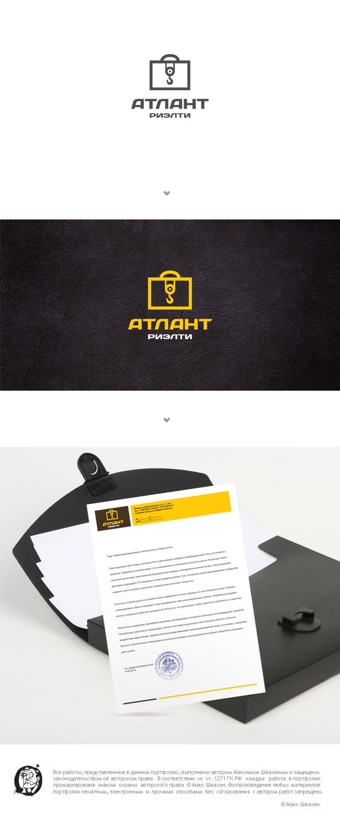 Логотип «Атлант»