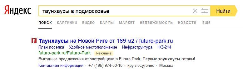 Таунхаусы Futuro Park - Яндекс и Google