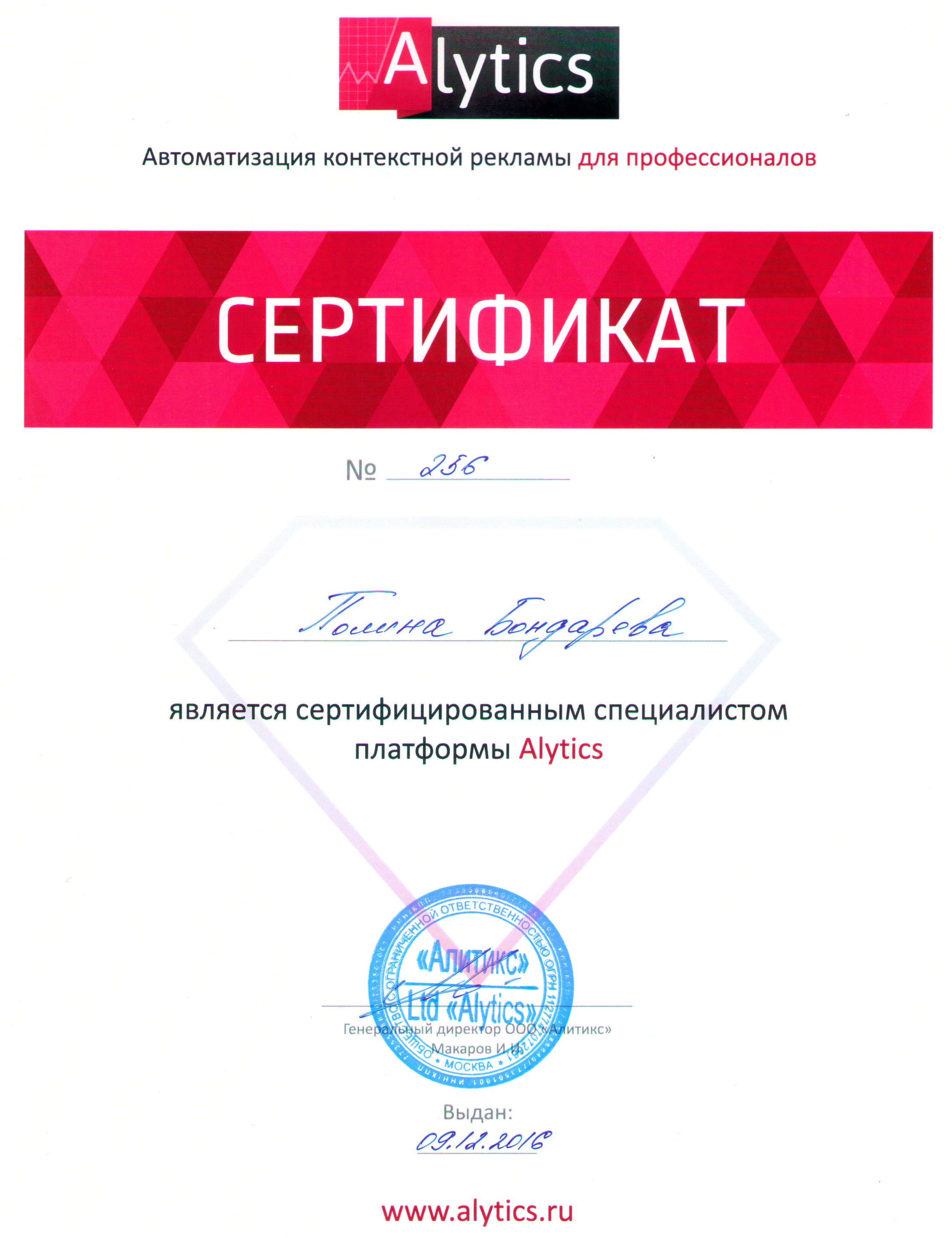Сертификат специалиста Alytics