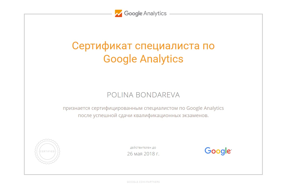 Серфитикат Google Analytics