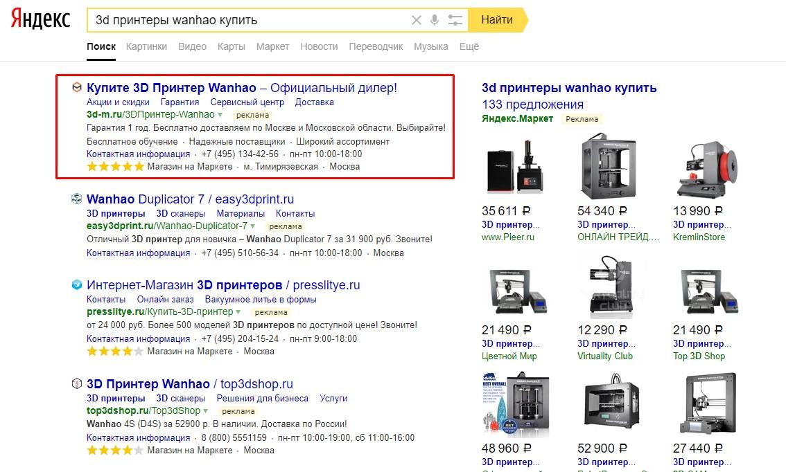 3D MALL - Продажа 3D принтеров и 3D печать