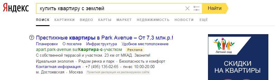 Таунхаусы и Апартаменты Park Avenue - Яндекс и Google