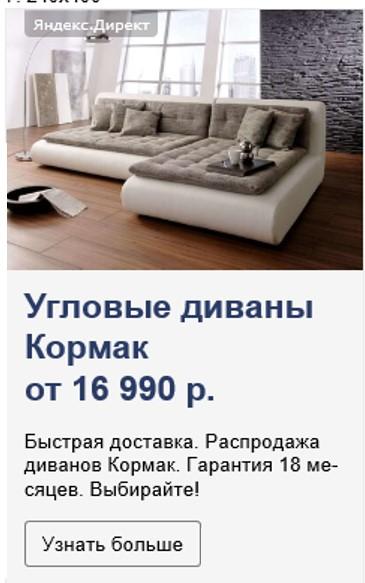 Интернет-магазин мебели - Дивано Ру