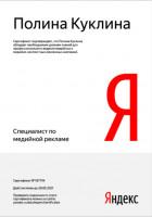 Сертификат по медийной рекламе Яндекс