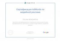 Сертификат по медийной рекламе в Google