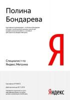 Сертификат Яндекс Метрики