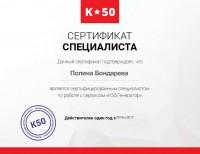 Сертификат К-50