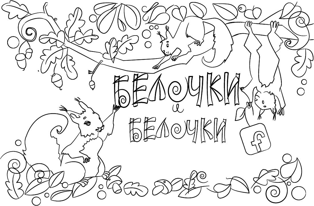 Конкурс на создание макета визиток сообщества мам (белочки). фото f_82659bbf2901030e.jpg