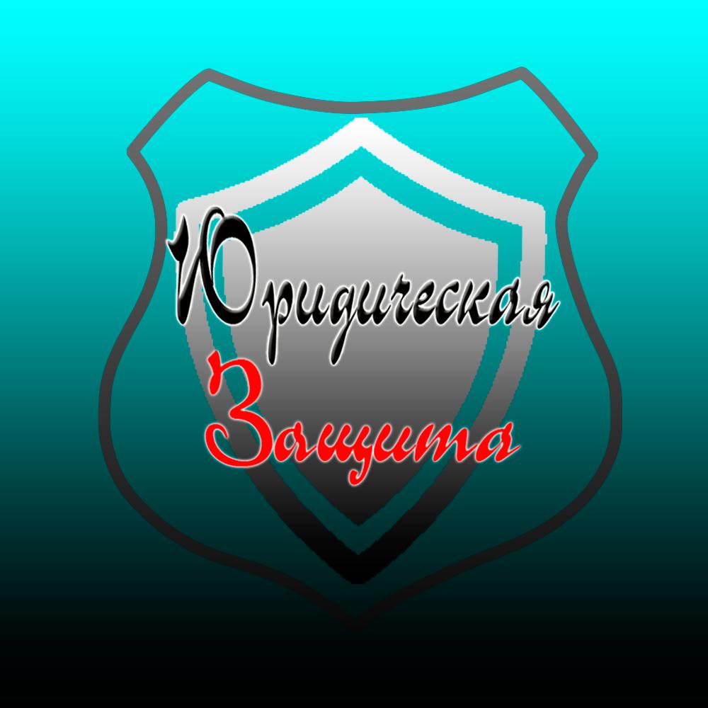 Разработка логотипа для юридической компании фото f_74955dc28a5af559.png