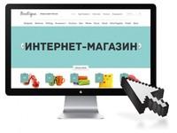 Готовые интернет магазины