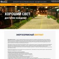 Landing page – Энергосервисная компания