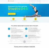 Landing page – Франшиза сети йога-центров
