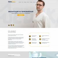 Landing page+WordPress – Зубная имплантация