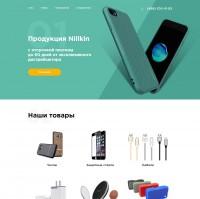 Landing page – Дистрибьютор продукции Nillkin