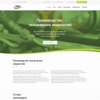 Landing page – Производство технических жидкостей
