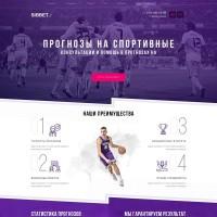 Сайт визитка+WordPress – Прогнозы на спортивные события