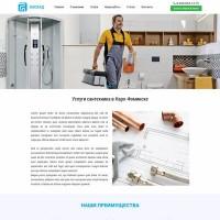 Сайт визиткаe+WordPress - Услуги сантехника