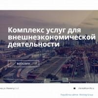 Сайт визитка - Морские контейнерные перевозки
