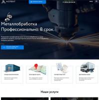 Корпоративный сайт + WordPress - Металлобработка