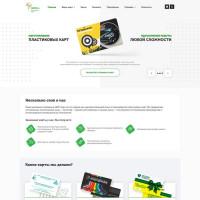 Корпоративный сайт + WordPress - Изготовление пластиковых карт