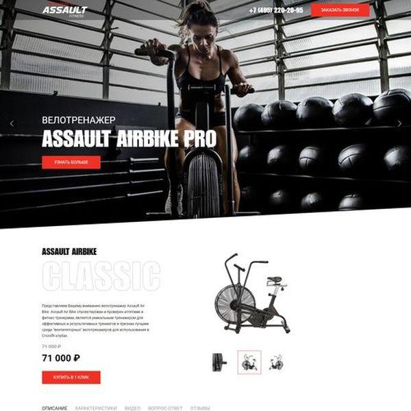 Landing page – Велотренажеры Assault