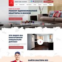 Landing page+WordPress – Ремонтная компания ЛайтСтрой
