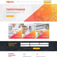 "Корпоративный сайт - Типография ""Стилягин"""
