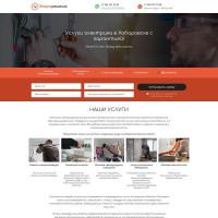 Сайт-визитка + WordPress – Услуги электрика