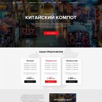 Landing page+WordPress – Медиахолдинг Китайский Компот