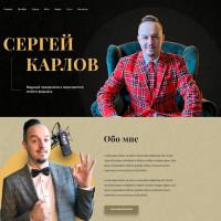 Landing page – Ведущий праздников и мероприятий Cергей Карпов