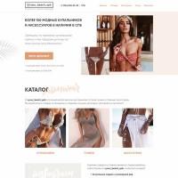 Landing page+WordPress – Продажа брендовых купальников