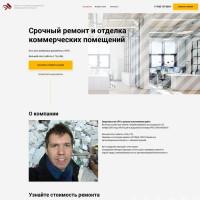 Landing page + WordPress – Ремонт и отделка коммерческой недвижимости