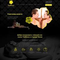 Landing page – Салон тайского массажа