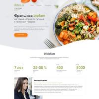 Landing page - Франшиза biofam магазина здорового питания
