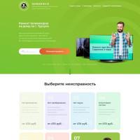 Landing page – Ремонт телевизоров