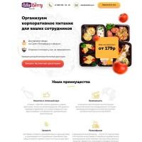 Landing page+WordPress – Доставка обедов