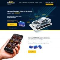 Landing page – Автомобильные диагностические  адаптеры