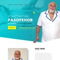 Landing page – Массажист