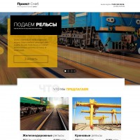 Landing page – Железнодорожные рельс
