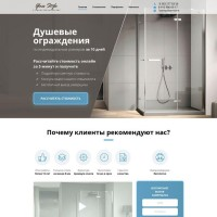 Landing page+WordPress – Душевые  ограждения