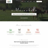 Сайт визитка+WordPress – Крестьянско-фермерское хозяйство